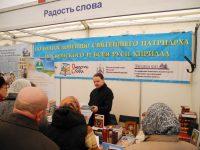 Открытие выставки в Урюпинске