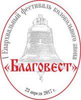 Фестиваль колокольного звона в Волжском
