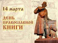 День Православной книги на приходе