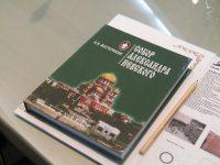 Новая книга об Александро-Невском соборе
