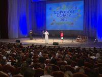 Большой Пасхальный хоровой собор
