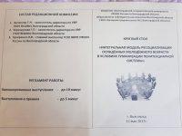Круглый стол в ВолГУ