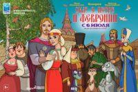 Мультфильм о святых Петре и Февронии
