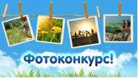 Фотоконкурс «Семейное лето»