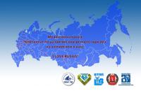 Чемпионат по развитию внутреннего туризма