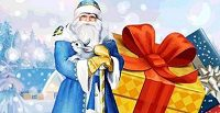 Конкурс «Подарки для Деда Мороза»