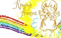 «Крылья ангела»