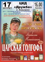 Матушка Наталья Копейкина выступит в Камышине