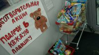 Сбор подарков для детей