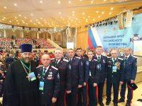 Участие во Всероссийском казачьем круге