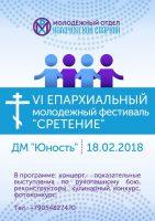 Программа Дня Православной молодёжи