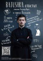 Священник-блогер из Беларуси посетит Волжский
