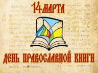 Подготовка ко Дню православной книги